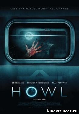 Howl/Вой